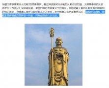 地藏菩萨为什么叫大愿菩萨、大觉金仙、财报菩萨,地藏菩萨能请回家吗?