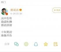 郭采洁为什么叫菜花妹、冬青树,她是罗志祥前女友吗?