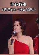 刘敏涛和王凯是什么关系,她的大学同学都有谁?