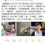 吴昊宸是黑龙江鹤岗的吗,他是富二代吗?