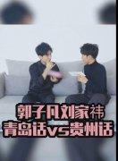 刘家祎为什么会说贵州话,他和和易烊千玺好像对比照
